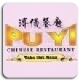 Pu Yi Chinese Order Online