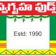 Swagruha Foods Order Online